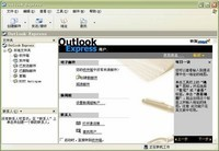 Outlook Express 6.0-截图