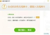 猎豹免费WiFi 5.1.1-截图
