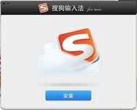 搜狗输入法 for Mac 4.5-截图