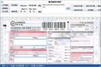 顺丰快递单打印软件 1.15.09-截图