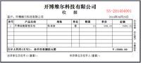 开博销售管理系统 6.31-截图