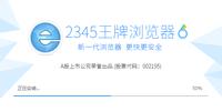 2345王牌浏览器 8.4-截图