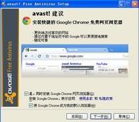 Avast!杀毒软件 2017-截图
