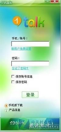 19talk网络电话软件 电脑版-截图