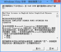 微软雅黑字体-截图