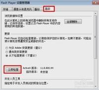 Adobe Flash Player 11.0-截图