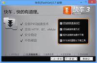 快车FlashGet 3.7官方版-截图