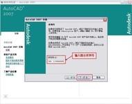 CAD2007注册机