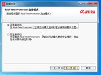 小红伞 Avira Free Antivirus
