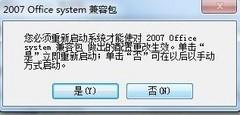 Office2003/2007兼容包