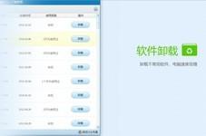 腾讯QQ软件管家