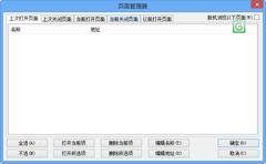 GreenBrowser(GB浏览器)
