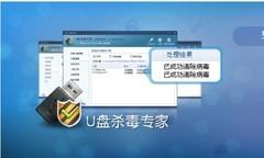 USBKiller(U盘杀毒专家)