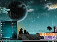 流星雨-非主流电脑桌面主题