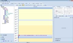 成功GTD时间管理软件