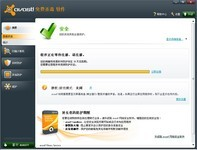 Avast!杀毒软件