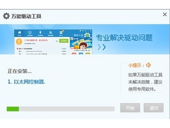 万能网卡驱动 For Win7/Win8/Win8.1/Win10/WinXP/Vista/Win2008/Win2003