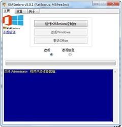 KMSmicro(win8.1激活工具) 5.0.1
