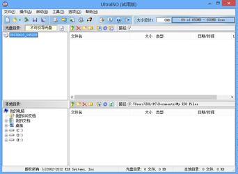 UltraISO软碟通 9.7.1