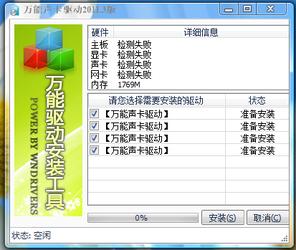 zol万能声卡驱动_【图】万能声卡驱动2015.3安装截图_背景图片_皮肤图片-ZOL软件下载