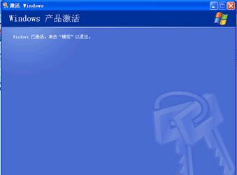 XP系统激活工具