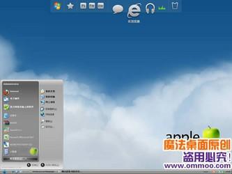 xp仿苹果桌面主题_【xp仿苹果桌面下载】三合一XP仿苹果电脑桌面主题 -ZOL软件下载