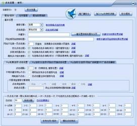网站排名大师 7.0.0