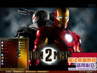 钢铁侠xp主题_【钢铁侠桌面】钢铁侠2电脑桌面主题XP/VISTA/WIN7版-ZOL软件下载