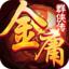 金庸群侠传online2.1