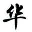 华文行楷字体
