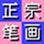 正宗笔画输入法8.03