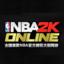 NBA 2K Online