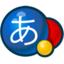 谷歌日语输入法