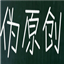 亚普伪原创采集器 2011.6.21