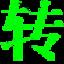 qsv格式转换mp43.1