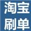 淘宝刷收藏软件 4.23