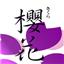 日语彻底练习1.0