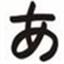 日语五十音完全掌握