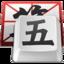 QQ五筆輸入法2.2