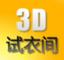 3D试衣间2.2.9