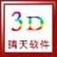 福彩3D选号投资专家 5.1