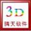 福彩3D遗漏计算专家 3.0