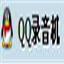 QQ录音机4.5