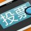Mido微信免费刷票工具
