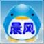 晨风QQ透明皮肤修改器 4.0