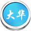 数擎大华监控录像恢复软件10.1
