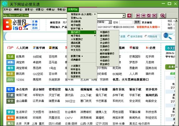 瑞易极速浏览器 3.0