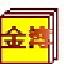 金簿中小企业财务软件4.696智能版