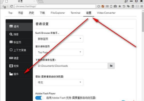 Sushi Browser(寿司浏览器) 0.21.2