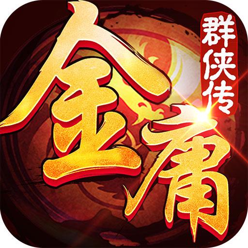 金庸群侠传3修改器6.0加强版